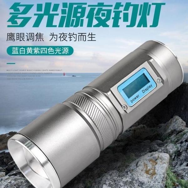 手電筒 釣魚燈夜釣燈氙氣燈強光大功率超亮防水藍光紫光台釣變焦手電筒