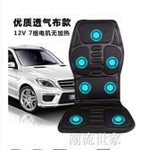 車載按摩器全身多功能頸部腰部肩車用加熱靠墊椅汽車按摩坐墊電動MBS『潮流世家』