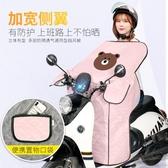 電動摩托車擋風被夏季防曬罩薄款自行車電瓶防風板四季小電車春秋 NMS喵小姐