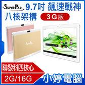 【免運+24期零利率】福利品出清 飆速戰神 9.7吋 3G通話/上網 8核架構 2G/16G 全視角IPS面板