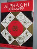 【書寶二手書T3/勵志_JOS】Alpha Chi 風水九大封印_林素綾, 阿格尼˙艾
