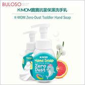《不囉唆》MOM-K寶寶抗菌保濕洗手慕斯 清潔/溫和/天然(不挑色/款)【A427927】