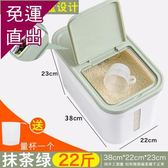 儲米桶裝米桶家用20 斤米箱儲米罐米缸面桶米面收納箱米盒子儲米箱米盒【 出貨】