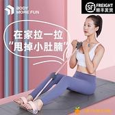瑜伽腳蹬拉力器仰臥起坐輔助器材家用健身繩【小橘子】