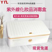 消毒盒現貨 110v消毒機紫外線臭氧99%雙重殺菌便攜式美甲美睫美容紋繡工具(中秋禮物)
