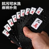 防水紙牌麻將牌撲克牌磨砂加厚塑料旅行便攜家用手搓迷你紙麻將牌【快速出貨八折下殺】