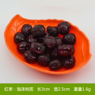高仿真紅棗花生核桃假水果乾果模型櫥窗家居裝飾供奉攝影早教道具(紅棗一個)─預購CH3175