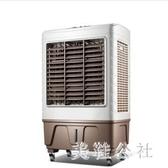 220V空調扇制冷大型制冷器家用移動小空調風扇水冷風機CC3151『美鞋公社』