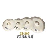 ★Zun★ SZ-207 手工銅鈸組-青銅