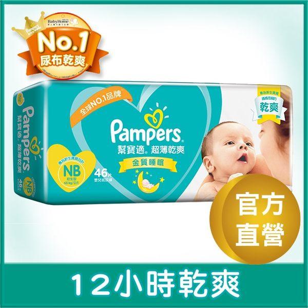 幫寶適 Pampers 超薄乾爽 紙尿布 嬰兒紙尿褲 (NB) 46片x6包[箱購]