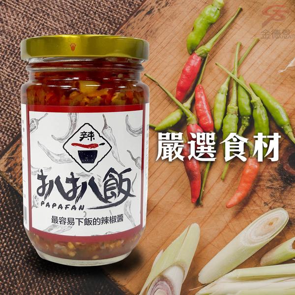 金德恩 台灣製造 經典唰嘴雙椒醬1罐260g/開胃/拌麵/拌飯