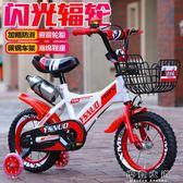 兒童自行車2-3-4-6歲男女寶寶童車12-14-16-18寸小孩子單車腳踏車QM『摩登大道』