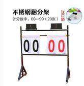 記分牌籃球羽毛球足球比賽記分器排球記分架換人牌 igo 童趣潮品