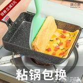 平底鍋味之原日式玉子燒鍋麥飯石厚蛋燒平底不粘鍋小煎鍋煎蛋鍋方形煎鍋 LX 伊蒂斯