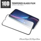 10D升級版鋼化膜 蘋果 iPhone11pro/11proMax 鋼化膜 手機玻璃保護貼膜 滴膠工藝快速排氣