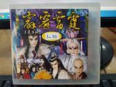 影音專賣店-U01-074-正版VCD-布袋戲【霹靂雷霆 第1-30集 30碟】-