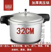 商用飯店用高壓鍋大容量 32公分