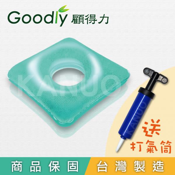【Goodly顧得力】複合型充氣凝膠坐墊 中空坐墊 方形 ★限量10組特價