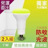 TOYAMA特亞馬 LED自動防蚊燈泡7W 插頭型 (琥珀黃綠光) 2入組【免運直出】