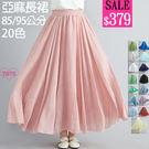 長裙 雙層亞麻中長裙 20色 素色寬鬆大擺裙 85/95公分【AR1015】