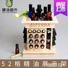 精油收納盒 多特瑞精油展示架 旋轉鬆木實木收納盒子52格可放椰子油15ML和5ML 韓菲兒
