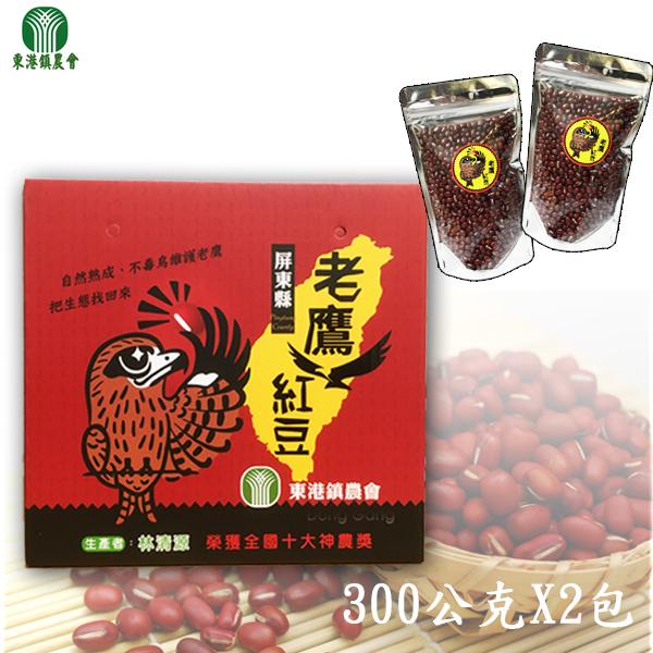 東港鎮農會-老鷹紅豆禮盒(300公克2入裝)