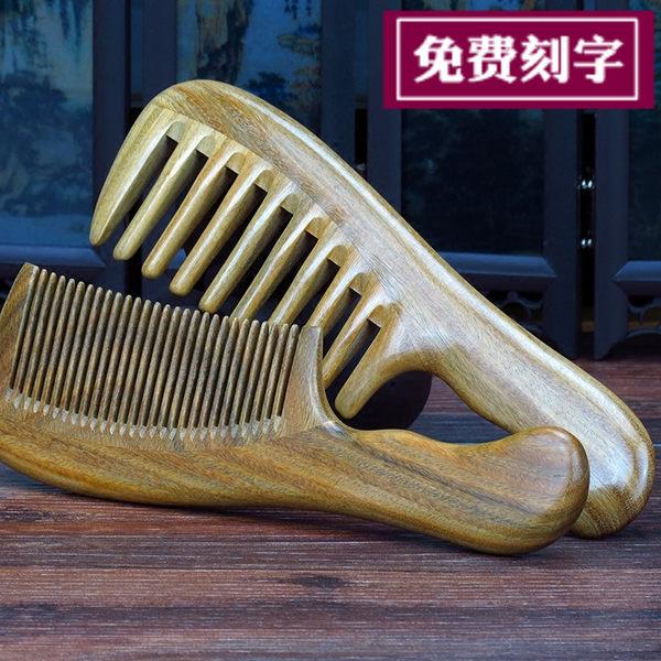 天然檀木梳捲發梳 寬齒梳綠檀木梳子防靜電按摩粗齒大齒梳刻字(禮物)