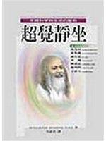 二手書博民逛書店 《超覺靜坐》 R2Y ISBN:9576795621│MaharishiMaheshYogi
