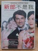 挖寶二手片-G15-084-正版DVD*電影【新郎不是我】-派屈克丹普西