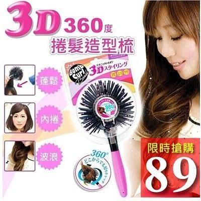 (現貨特價)日本3D球型空氣魔法造型梳 捲髮神器魔法梳 魔法梳 波浪整髮器 另售電棒梳*HAIR魔髮師*
