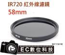 【EC數位】專業級特效鏡 多層鍍膜特效鏡 IR720 紅外線濾鏡 58mm 鏡頭保護鏡