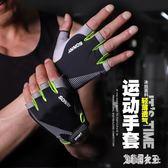 健身騎行半指手套男士戶外防滑耐磨登山運動透氣手套女薄 Qg2547【艾菲爾女王】