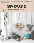 初學製作SNOOPY史努比可愛生活小物作品集
