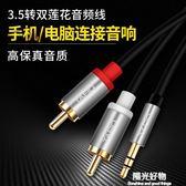 音頻線TAFIQ一分二3.5mm轉雙蓮花頭手機電腦音箱音響連接轉換線 陽光好物