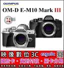《映像數位》 OLYMPUS  OM-D E-M10 Mark III 單機身【平輸】【32G套餐全配】***