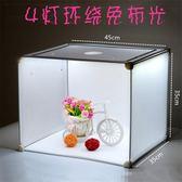 攝影棚 小型攝影棚拍照燈箱迷你 LED攝影燈 簡易攝影箱飾品珠寶拍照 米蘭街頭 igo