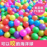 加厚海洋球廠家直銷波波球玩具球無毒無味寶寶室內球池游戲彩色球【狂歡萬聖節】