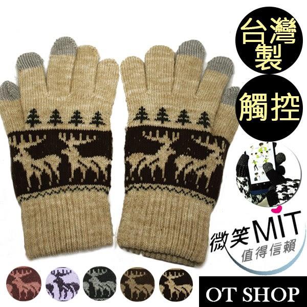 OT SHOP手套‧女用款‧冬日溫暖禦寒麋鹿聖誕樹圖騰‧台灣製單層觸控3C手套‧現貨兩色‧G1449