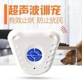 寵物用品狗狗止吠器小型犬可調靈敏度聲控訓狗器  自動防叫器 中秋節全館免運