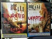 挖寶二手片-C14-000-正版DVD-電影【魔山1+2/系列2部合售】-(直購價)