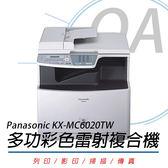 【高士資訊】PANASONIC 國際牌 KX-MC6020TW 彩色雷射複合機 MC6020