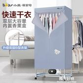 乾衣機烘乾機家用速乾衣烘衣機靜音省電暖風乾機衣架寶寶衣服 NMS220v陽光好物