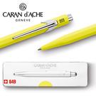 CARAN d'ACHE 瑞士卡達 849.970 Pop Line 原子筆. 檸檬黃 / 支