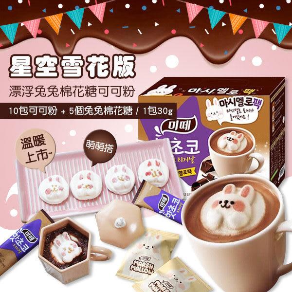 韓國 MITTE 漂浮兔兔棉花糖可可粉 300g【美日多多】