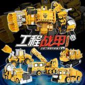 男孩合金版變形玩具金剛工程車汽車人大力神兒童組合體機器人模型 千千女鞋igo