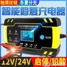 汽車電瓶充電器12v24v伏摩托車蓄電池修復型大功率啟停電瓶充電機 NMS生活樂事館