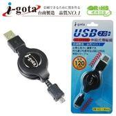 USB A公-Micro 5P伸縮線 120公分