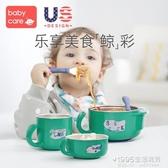 兒童餐具 babycare寶寶注水保溫碗兒童餐具嬰兒碗勺套裝輔食碗不銹鋼吸盤碗 1995生活雜貨