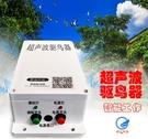 QY201太陽能超聲波無聲物理智能驅鳥器果園變電站家用陽臺鴿子