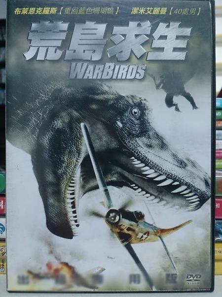 挖寶二手片-Y96-023-正版DVD-電影【荒島求生】-布萊恩克羅斯 潔米艾麗曼